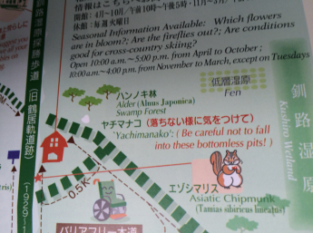 The warning on the map: Be careful not to fall into these bottomless pits!