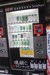 A machine that sells cigarettes?